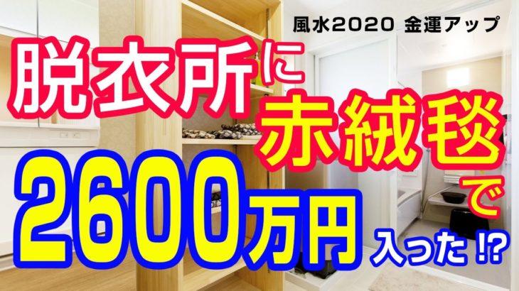 【風水2020】玄関だけじゃない!金運アップしすぎた驚きの生徒に直撃インタビュー