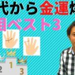 【手相占い】50代から金運が爆発する手相ベスト3!