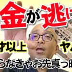 【お金の引き寄せ】昭和生まれ金運の悪さってこれが原因だったか