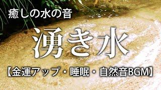 【金運アップ・睡眠・自然音】癒しの水の音 湧き水 / 立体音響