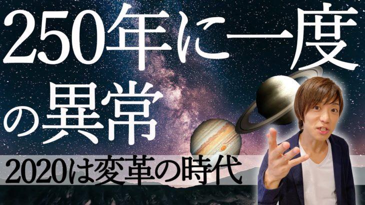 【予言】2020年が本当にヤバイ!占星術で解説
