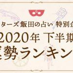 【2020年下半期】五星三心占い運勢ランキング