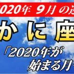 【蟹座運勢】2020年9月の恋愛運・仕事運・金運・全体運を占う【かに座を西洋占星術で占う】
