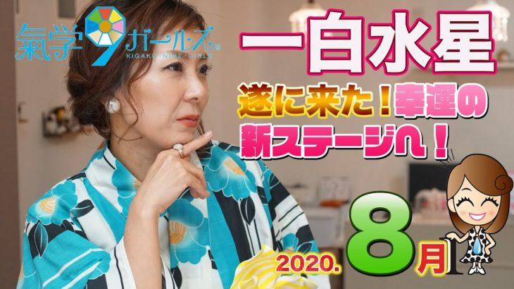 【九星気学2020年8月一白水星】今から勝負♡一白水星にチャンスの風が吹く!