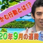 【琉球風水志シウマ】2020年9月の運勢〜運を呼びよせる!!数字・色・行動〜