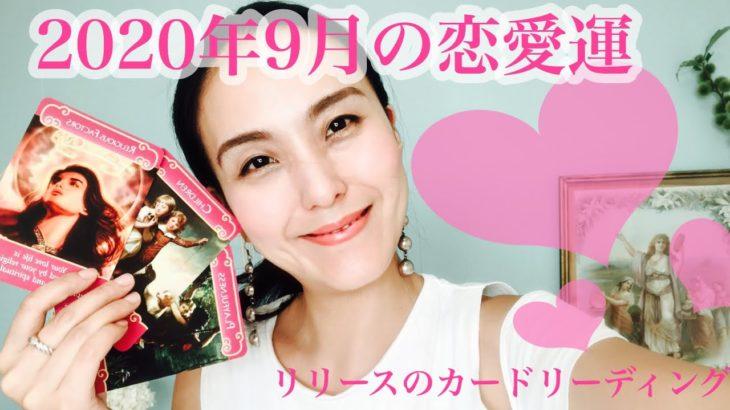2020年9月の恋愛運【3択】