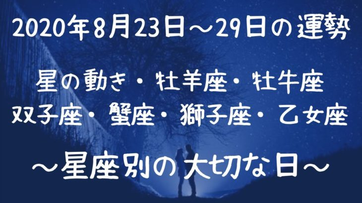 8月23日~8月29日の運勢 全体の星の動き&牡羊座・牡牛座・双子座・蟹座・獅子座・乙女座の運勢 全体運 仕事運&金運 恋愛運 大切にしたい日