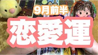 恋愛運9月前半リアルリーディング