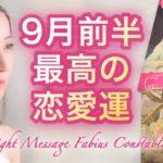 【9月前半】恋愛あなたの最高の恋愛運 高次元メッセージ Yuko Fabius  ツインレイ