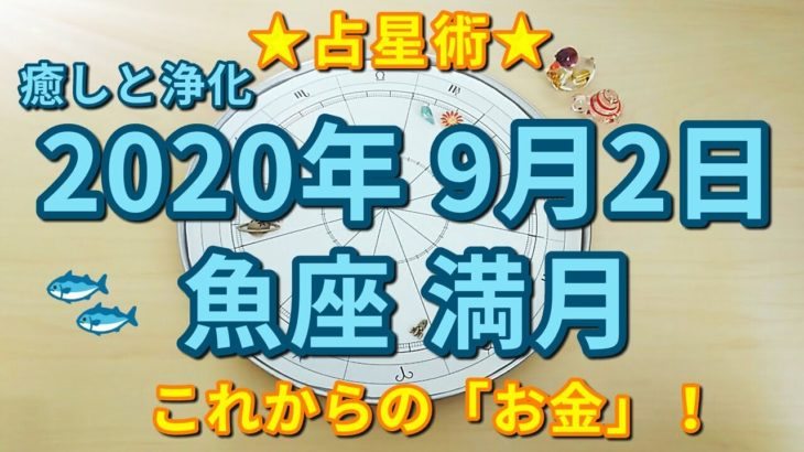 【占星術】9月2日魚座満月♓ホロスコープ解説 いよいよ新時代へ これからの「お金」とは?