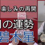 9月の運勢【三碧木星】2020年 九星気学