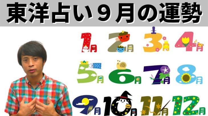 【9月の運勢】生まれ月でわかる東洋占い今月の運勢(2020年9月)