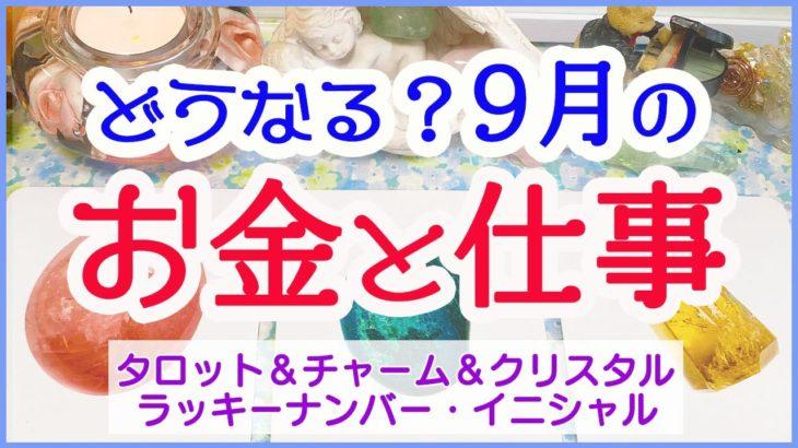 9月の金運・仕事運 3択タロット&チャーム&オラクルカードリーディング