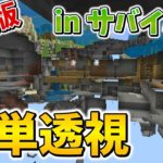 【マイクラ】壁が透け透け!統合版でできる簡単な透視方法を紹介! タツクラ [マインクラフト/Minecraft]