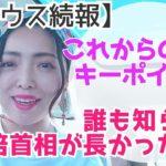 【続シリウス】これからの日本★安倍首相はなぜ長かったか#スピリチュアル #スターシード #アセンション #宇宙の法則 #ライトワーカー