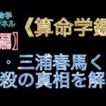 《算命学鑑定》 俳優・三浦春馬くん自殺の真相を解説します