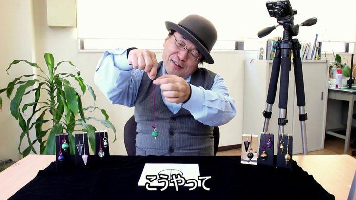 ダウジング講座 第1回「ペンデュラムの基本的な使い方」日本ダウジング界の第一人者 堤裕司先生による説明です