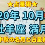 【占星術】10月2日牡羊座満月♈ホロスコープ解説🌕十五夜と満月、そして占星術🎑日本人と月😆🐇