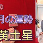 10月の運勢【五黄土星】2020年 九星気学