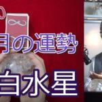 10月の運勢【一白水星】2020年 九星気学
