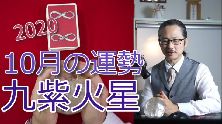 10月の運勢【九紫火星】2020年 九星気学