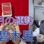 10月の運勢【三碧木星】2020年 九星気学