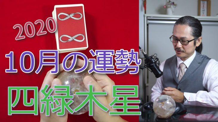 10月の運勢【四緑木星】2020年 九星気学