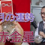 10月の運勢【七赤金星】2020年 九星気学