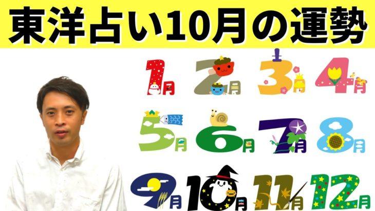 【10月の運勢】生まれ月でわかる東洋占い今月の運勢(2020年10月)