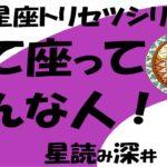 射手座ってこんな人【12星座トリセツシリーズ!⠀】