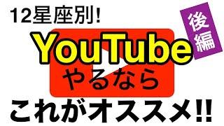 【占い】12星座別!YouTubeやるならこれがオススメ!後編【西洋占星術】