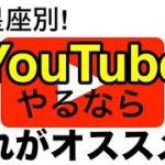 【占い】12星座別!YouTubeやるならこれがオススメ!前編【西洋占星術】
