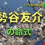 伊勢谷友介さんの命式〜算命学占い|第146回