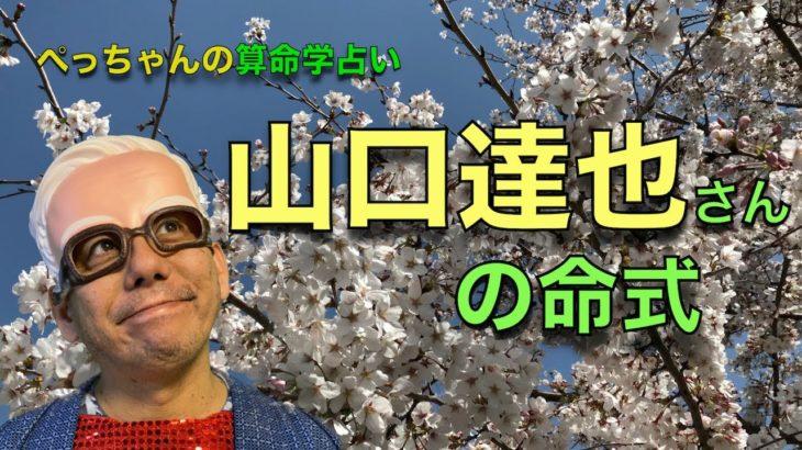 山口達也さんの命式〜算命学占い 第148回