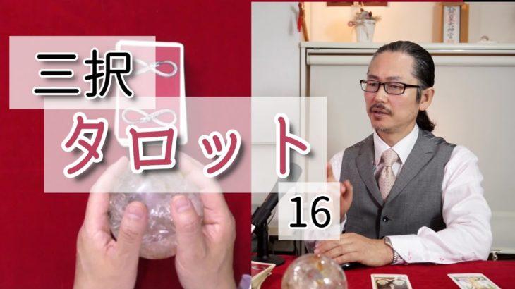 【近い未来の運勢16】三択タロット