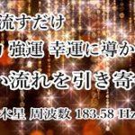 【聞き流し 音楽】成功 強運 幸運に導かれる・恋愛や仕事の拡大 発展  成長【木星 周波数 183.58 Hz】癒し音楽・睡眠音楽・リラックス音楽|Healing Sleep Relax Music