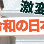 2020年秋から変わるニッポン☆ 安倍さん退陣後の社会とは!?