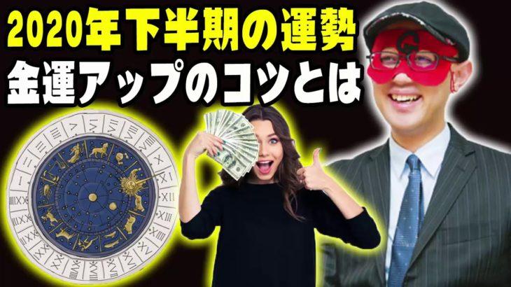 ゲッターズ飯田の五星三心占い 🔮 2020年下半期の運勢・金運アップのコツとは 📻 五星三心占い開運ダイアリー
