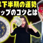 ゲッターズ飯田 🔥 2020年下半期の運勢・金運アップのコツとは 🔥 五星三心占い