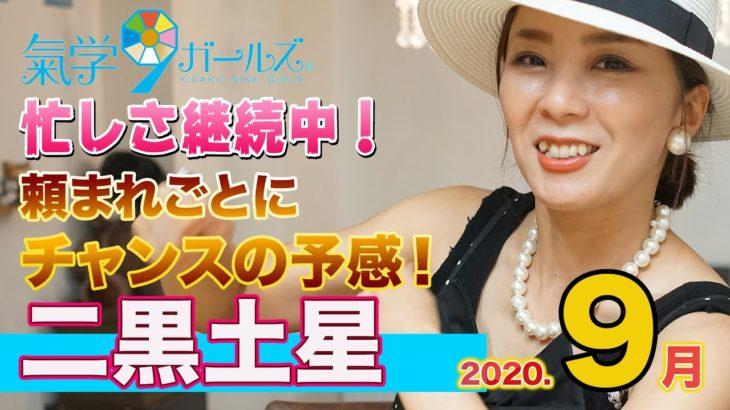 【九星気学2020年9月二黒土星】今月に来るオファーはすべてチャンスだ!!
