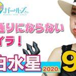 【九星気学2020年9月一白水星】イライラ!モヤモヤ!やさぐれ注意報!!」