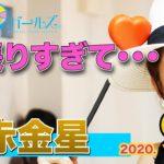 【九星気学2020年9月の運勢七赤金星】今!背負いすぎていませんか?