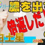 【九星気学2020年9月の運勢八白土星】始まりだ!険しい道も必ず乗り越えられる!