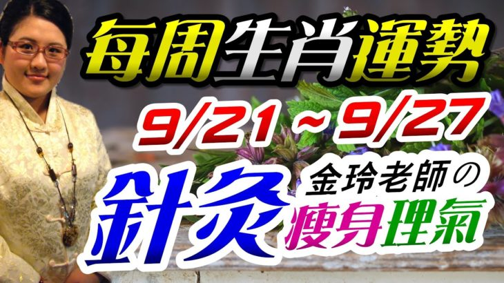 2020生肖運勢週報 09/21-09/27 金玲老師(有字幕)