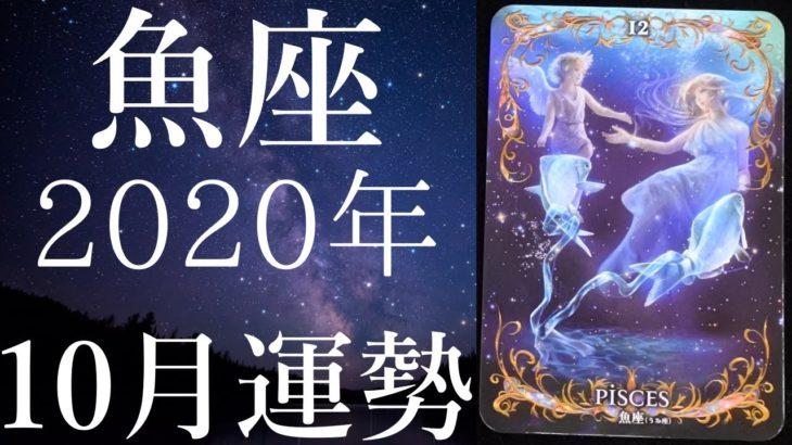 【2020年10月運勢】うお座(魚座)タロット占い