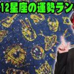 ゲッターズ飯田 🔥 2020年12星座の運勢ランキング 🔥 五星三心占い