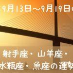 2020年9月13日~9月19日の運勢💖射手座・山羊座・水瓶座・魚座の運勢💫全体運🔮仕事運&金運✨恋愛運💕