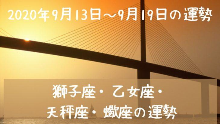 2020年9月13日~9月19日の運勢💖獅子座・乙女座・天秤座・蠍座の運勢💫全体運🔮仕事運&金運✨恋愛運💕