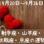2020年9月20日~9月26日の運勢💖射手座・山羊座・水瓶座・魚座の運勢💫全体運🔮仕事運&金運✨恋愛運💕