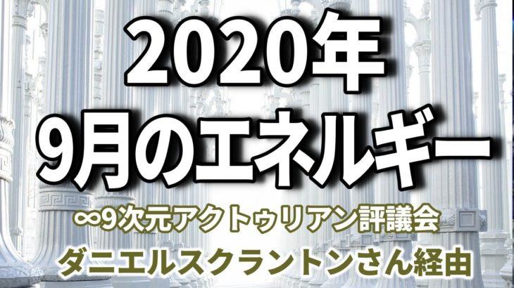【スピリチュアル】2020年9月のエネルギーの全容 ~∞9次元アクトゥリアン評議会~ ダニエル・スクラントンさん経由 音声入り《 幸せの法則 》